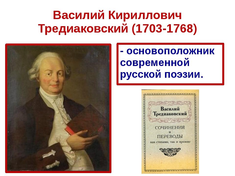 Василий Кириллович Тредиаковский (1703-1768) - основоположник современной рус...