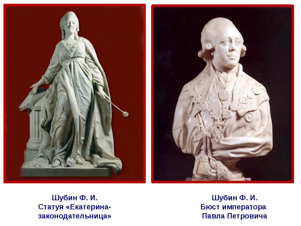 Шубин Ф. И. Статуя «Екатерина-законодательница» Шубин Ф. И. Бюст императора П...