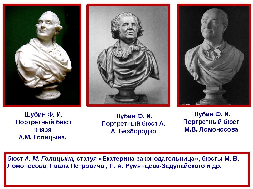 бюст А. М. Голицына, статуя «Екатерина-законодательница», бюсты М. В. Ломонос...
