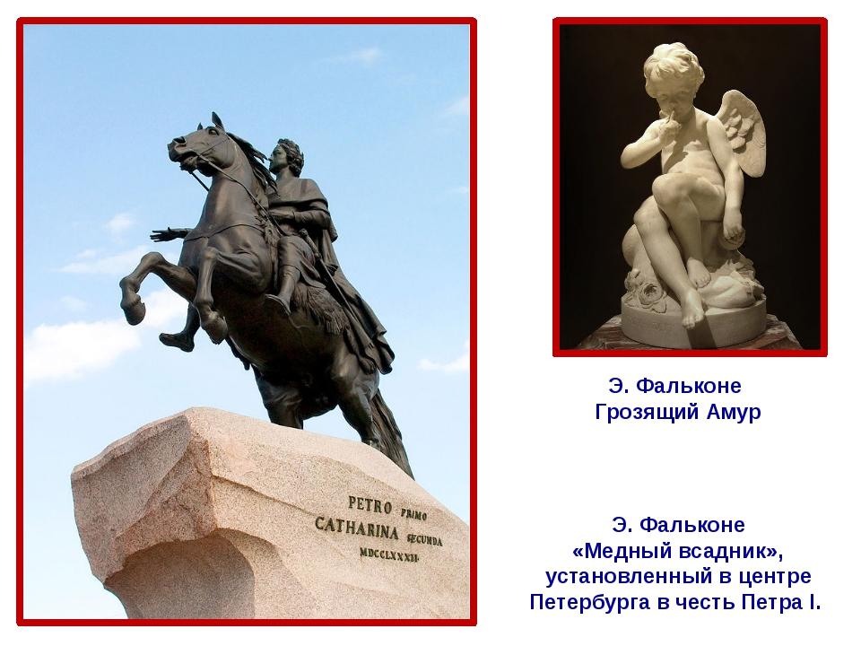 Э. Фальконе «Медный всадник», установленный в центре Петербурга в честь Петр...