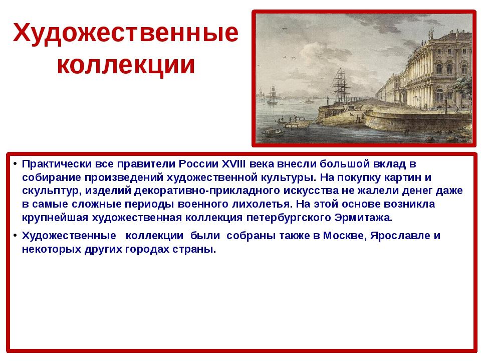 Художественные коллекции Практически все правители России XVIII века внесли б...