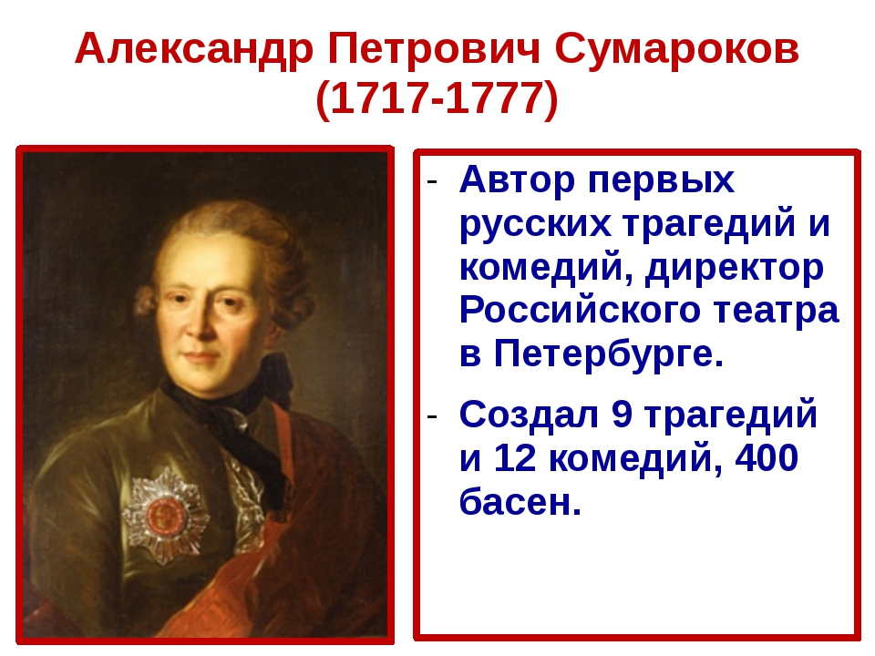 Александр Петрович Сумароков (1717-1777) Автор первых русских трагедий и коме...