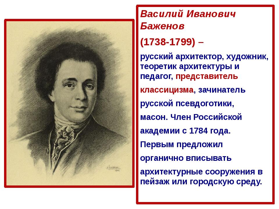 Василий Иванович Баженов (1738-1799) – русский архитектор, художник, теоретик...
