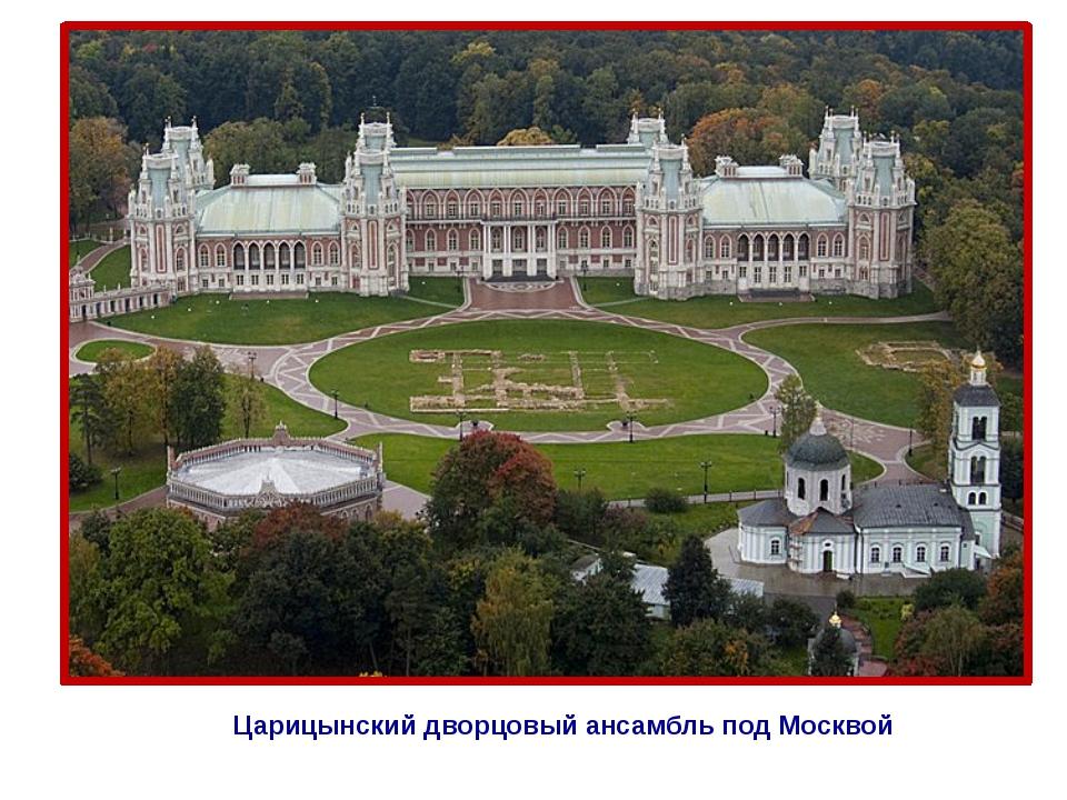 Царицынский дворцовый ансамбль под Москвой