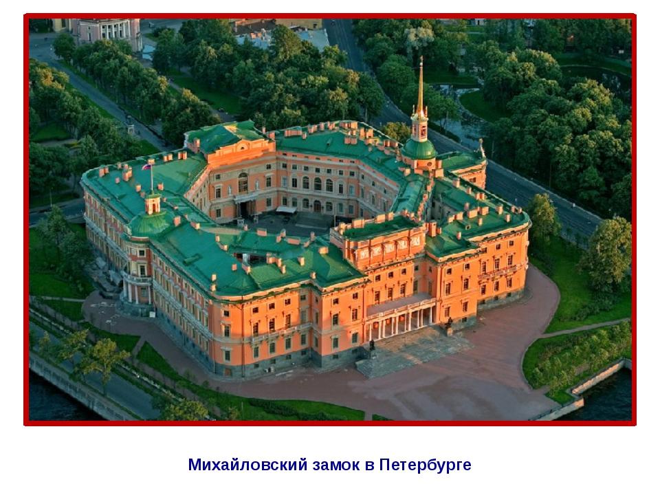 Михайловский замок в Петербурге