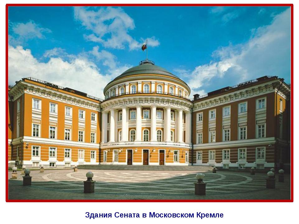 Здания Сената в Московском Кремле