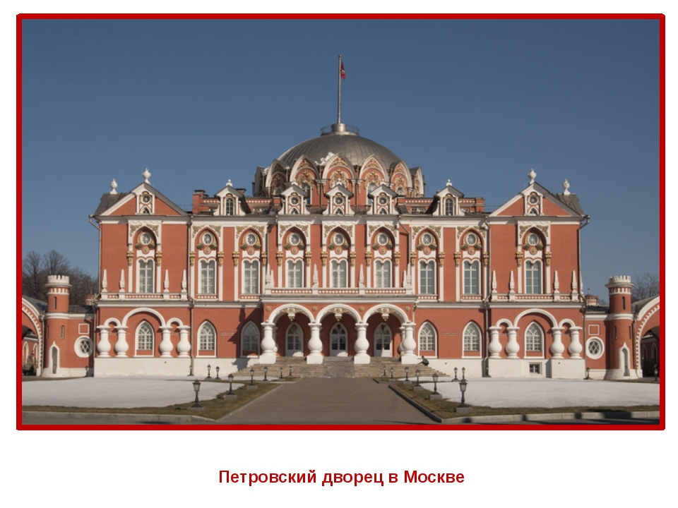 Петровский дворец в Москве