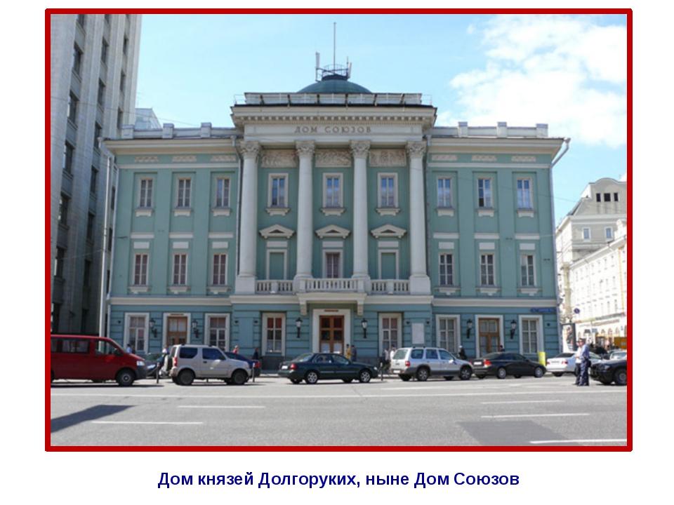 Дом князей Долгоруких, ныне Дом Союзов