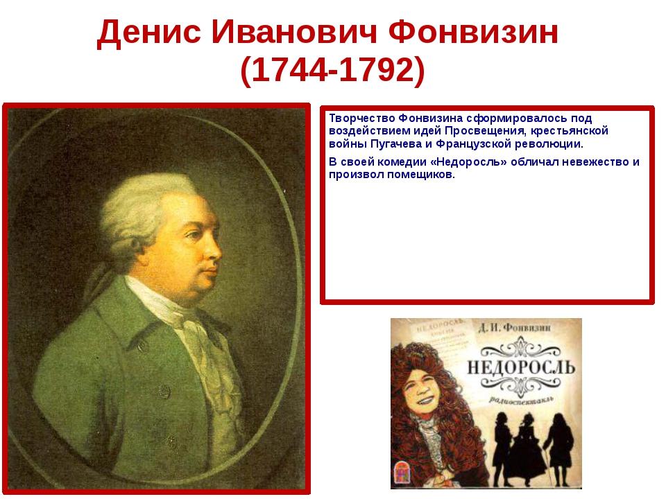 Денис Иванович Фонвизин (1744-1792) Творчество Фонвизина сформировалось под в...