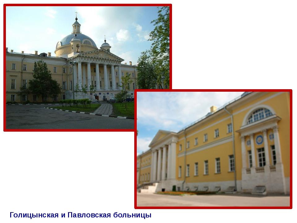 Голицынская и Павловская больницы