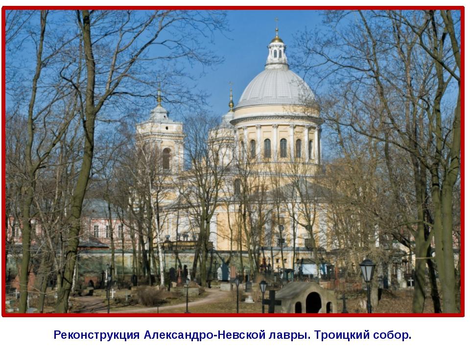 Реконструкция Александро-Невской лавры. Троицкий собор.