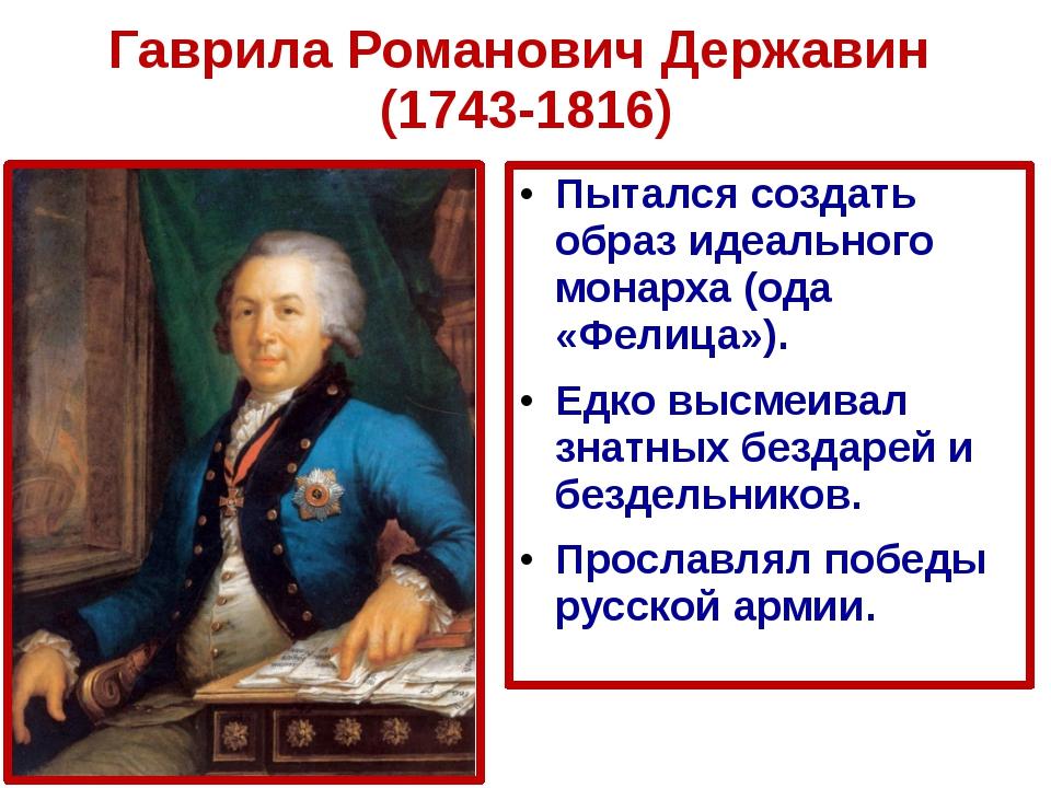Гаврила Романович Державин (1743-1816) Пытался создать образ идеального монар...