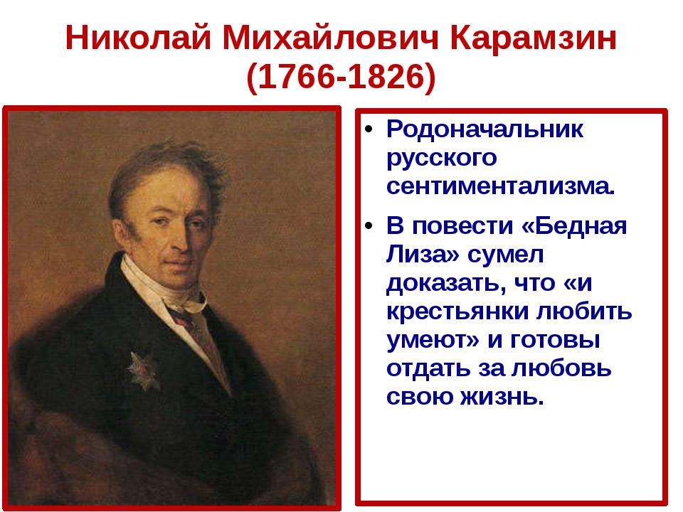 Николай Михайлович Карамзин (1766-1826) Родоначальник русского сентиментализм...