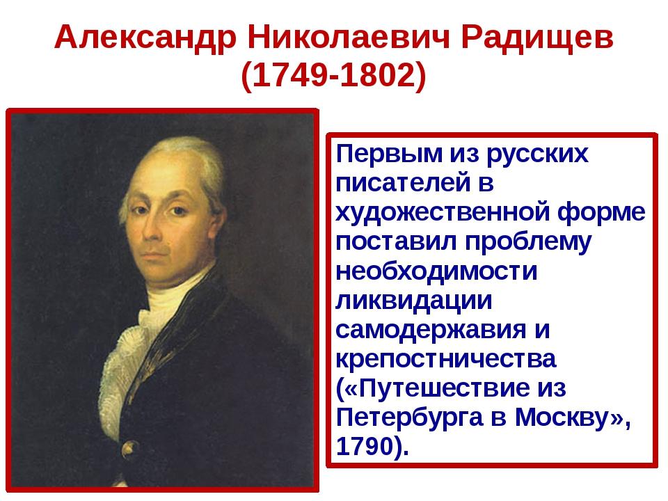 Александр Николаевич Радищев (1749-1802) Первым из русских писателей в художе...