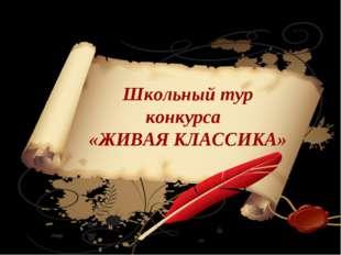 Школьный тур конкурса «ЖИВАЯ КЛАССИКА»