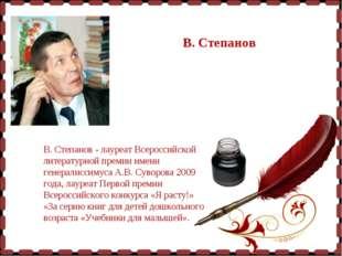 В. Степанов В. Степанов - лауреат Всероссийской литературной премии имени ге