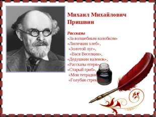 Михаил Михайлович Пришвин Рассказы «За волшебным колобком» «Лисичкин хлеб»,