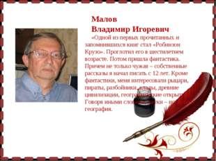 Малов Владимир Игоревич «Одной из первых прочитанных и запомнившихся книг с