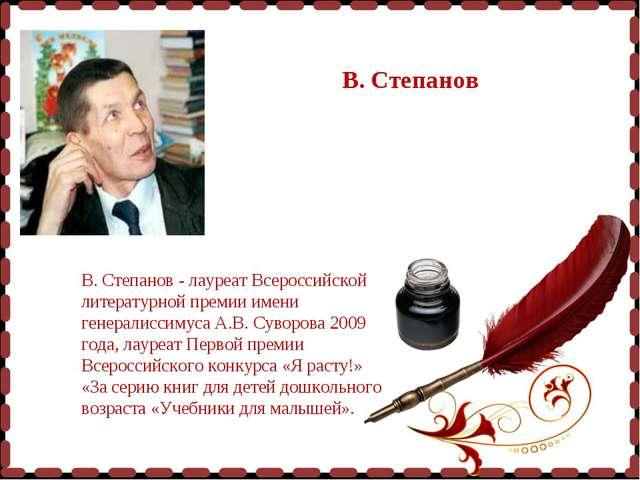 В. Степанов В. Степанов - лауреат Всероссийской литературной премии имени ге...