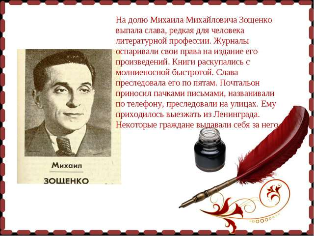 На долю Михаила Михайловича Зощенко выпала слава, редкая для человека литера...