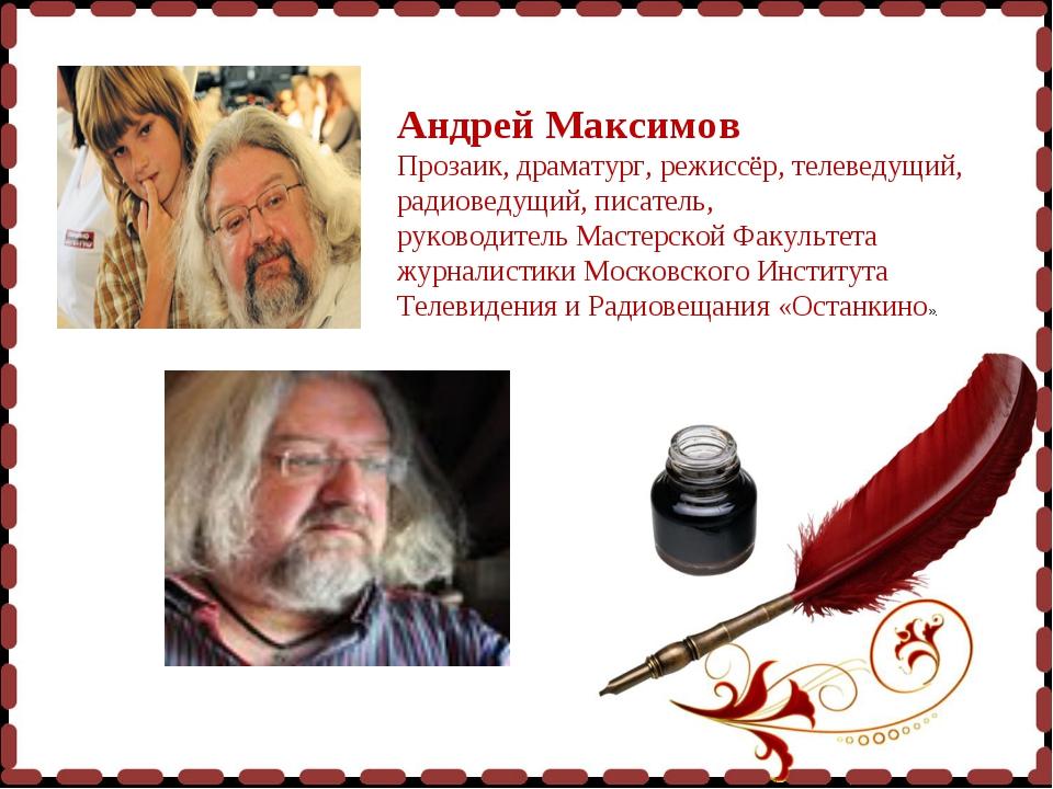 Андрей Максимов Прозаик, драматург, режиссёр, телеведущий, радиоведущий, пис...