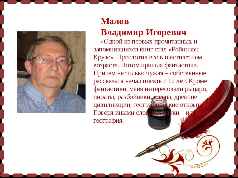 Малов Владимир Игоревич «Одной из первых прочитанных и запомнившихся книг с...