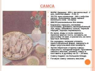 САМСА ФАРШ: баранина - 450 г, лук репча-тый - 2 шт., вода для фарш. - 2 ст. л