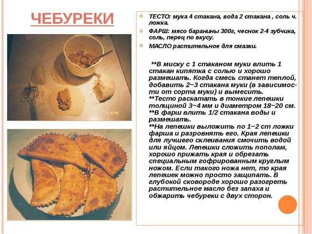 Рецепт тесто на чебуреки рецепт пошаговый с водкой