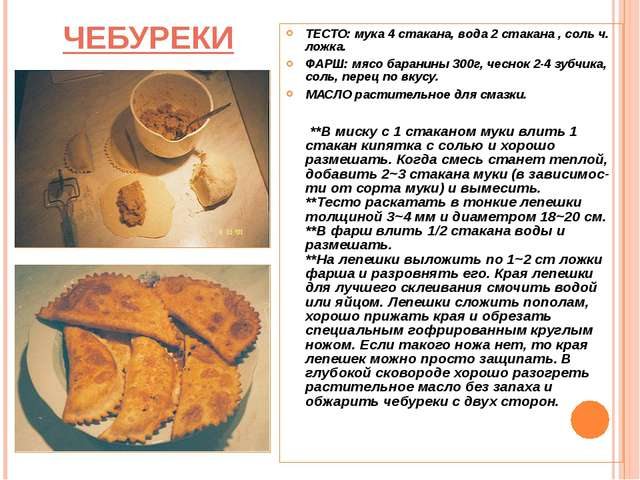Рецепт тесто для чебуреков рецепт пошагово в