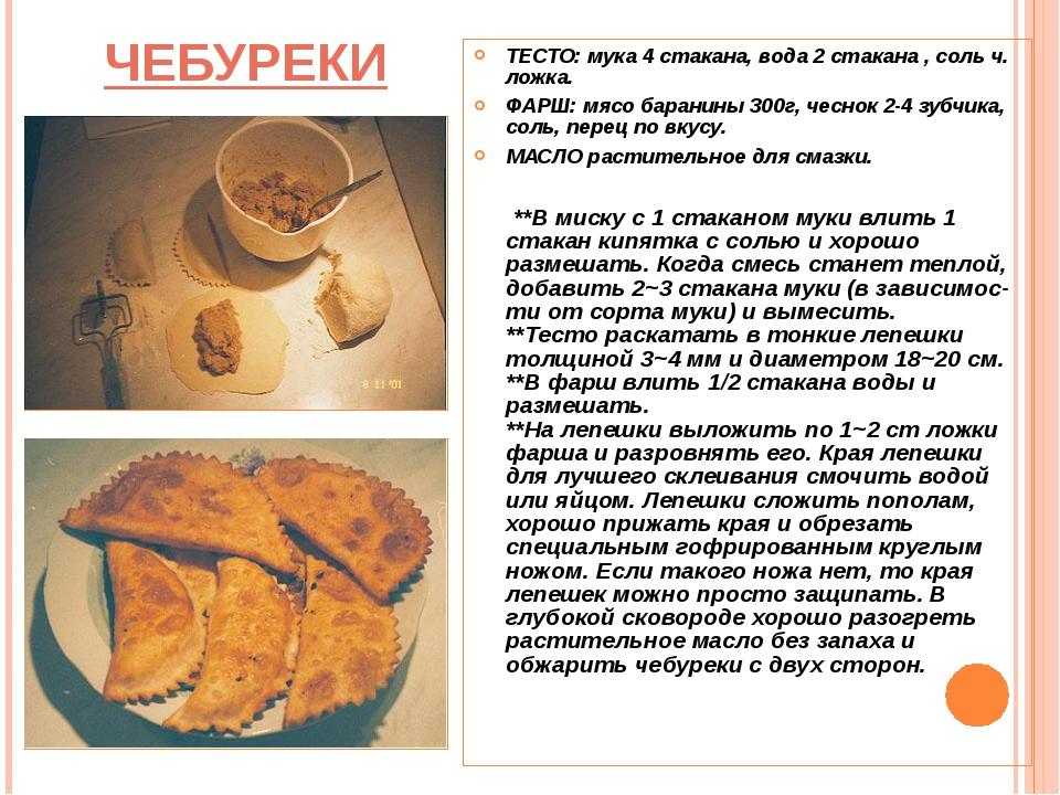 Рецепт теста на чебуреки на воде пошагово