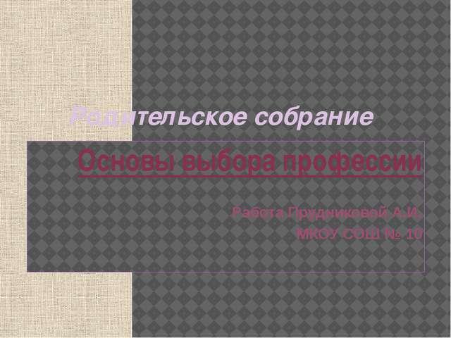 Родительское собрание Основы выбора профессии Работа Прудниковой А.И. МКОУ СО...