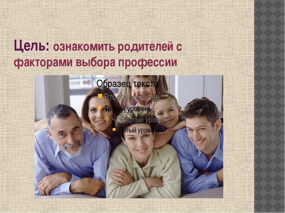 Цель: ознакомить родителей с факторами выбора профессии
