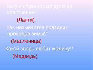 Какую обувь носил русский крестьянин? (Лапти) Как называется праздник провод