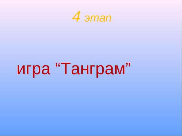"""4 этап игра """"Танграм"""""""