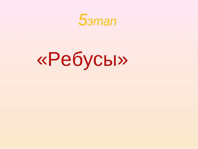 5этап «Ребусы»