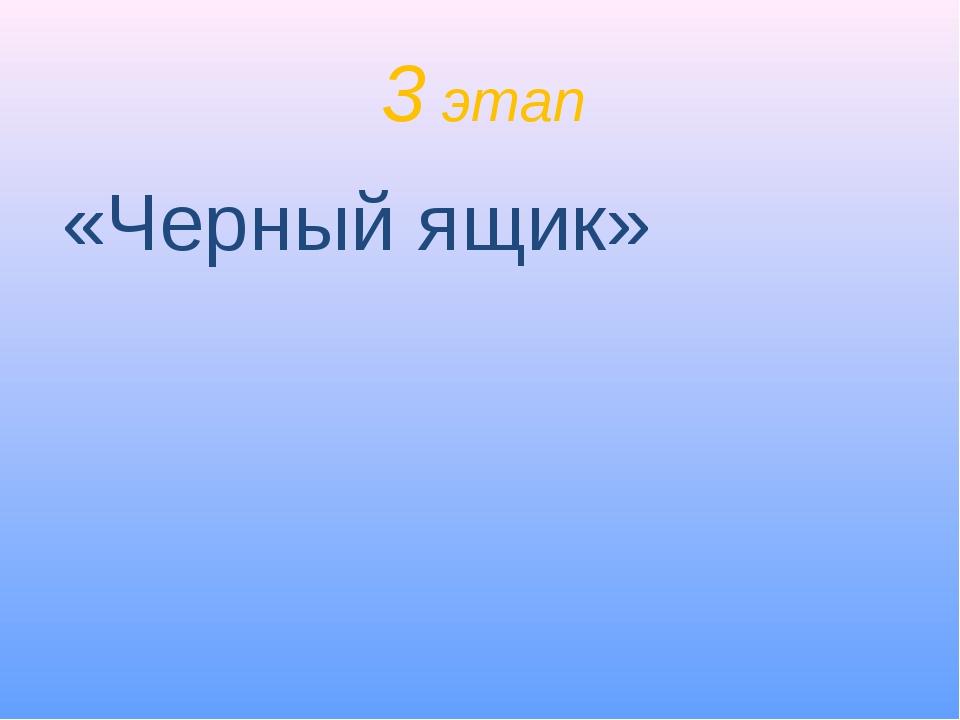 3 этап «Черный ящик»