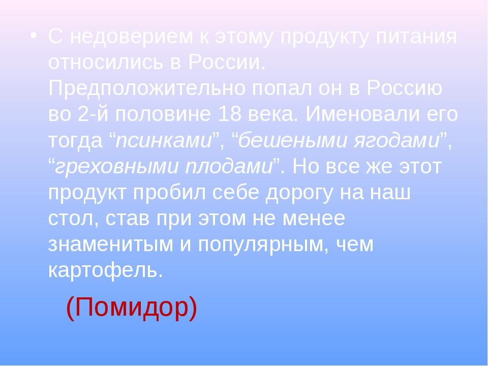 С недоверием к этому продукту питания относились в России. Предположительно п...