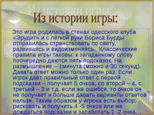 Это игра родилась в стенах одесского клуба «Эрудит» и с лёгкой руки Бориса Б