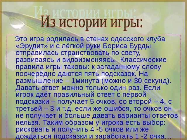 Это игра родилась в стенах одесского клуба «Эрудит» и с лёгкой руки Бориса Б...