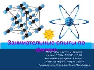 Занимательные опыты по физике МАОУ СОШ №2 пгт. Серышево филиал СОШ с. ЛЕРМОНТ
