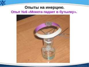 Опыты на инерцию. Опыт №6 «Монета падает в бутылку». ProPowerPoint.Ru