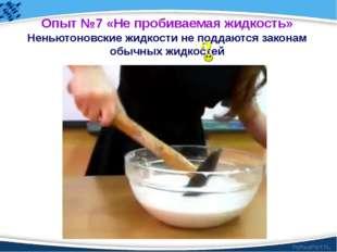 Опыт №7 «Не пробиваемая жидкость» Неньютоновские жидкости не поддаются закона