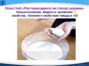 Опыт №8 «Растекающиеся на глазах шарики» Неньютоновская жидкость проявляет св