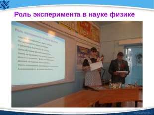 Роль эксперимента в науке физике ProPowerPoint.Ru