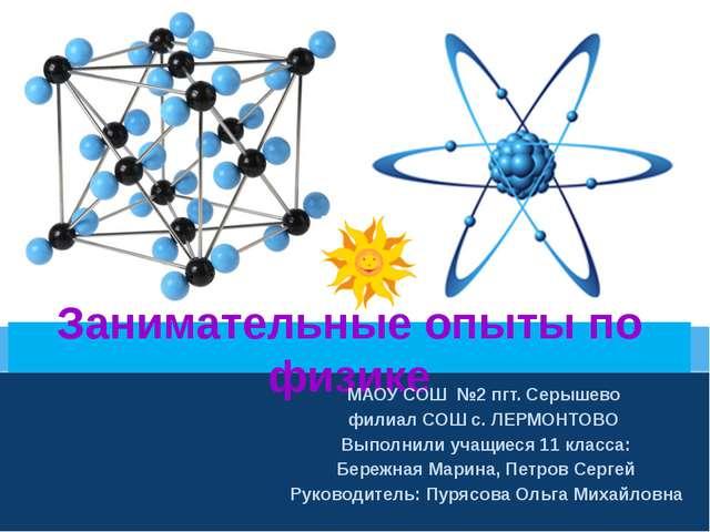 Занимательные опыты по физике МАОУ СОШ №2 пгт. Серышево филиал СОШ с. ЛЕРМОНТ...