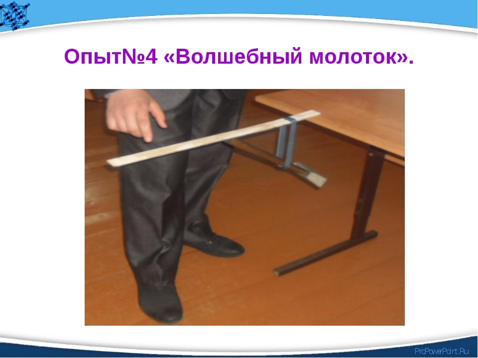 Опыт№4 «Волшебный молоток». ProPowerPoint.Ru