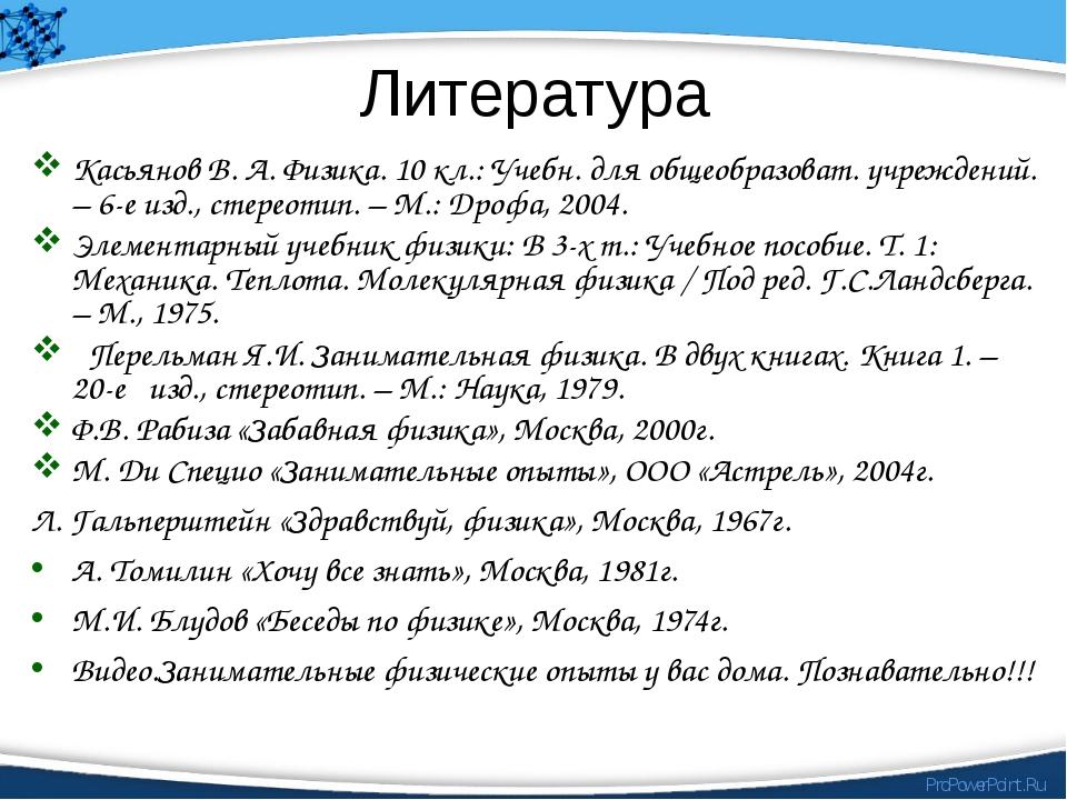 Литература Касьянов В. А. Физика. 10 кл.: Учебн. для общеобразоват. учреждени...