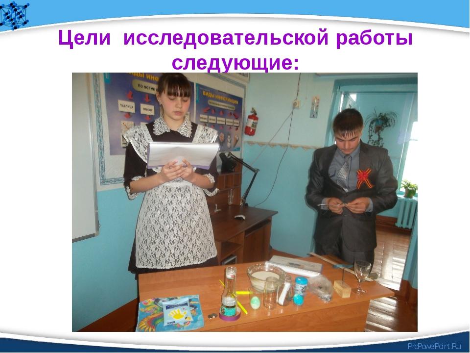Цели исследовательской работы следующие: ProPowerPoint.Ru