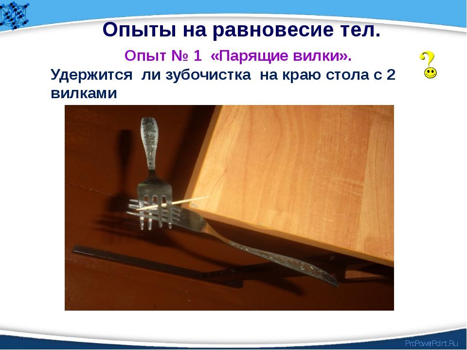 Опыты на равновесие тел. Опыт № 1 «Парящие вилки». Удержится ли зубочистка на...