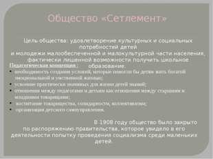 Общество «Сетлемент» Педагогическая концепция : необходимость создания услови